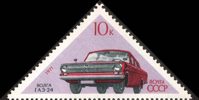 Volga GAZ-24 postimerkki. Kuva: Public Domain.